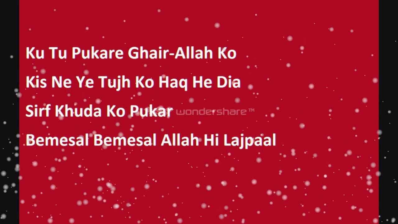 Hamd-e-Bari Tala 2016 - Allah hi Lajpaal by Moeen - YouTube