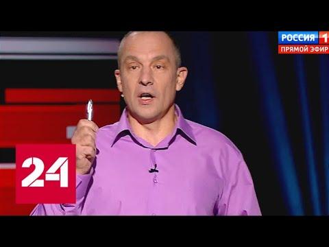 Смотреть Андрей Окара: газовая независимость дорого обошлась Украине - Россия 24 онлайн
