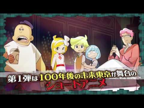 Anime: Chou Shounen Tanteidan Neo (Temporada 1)