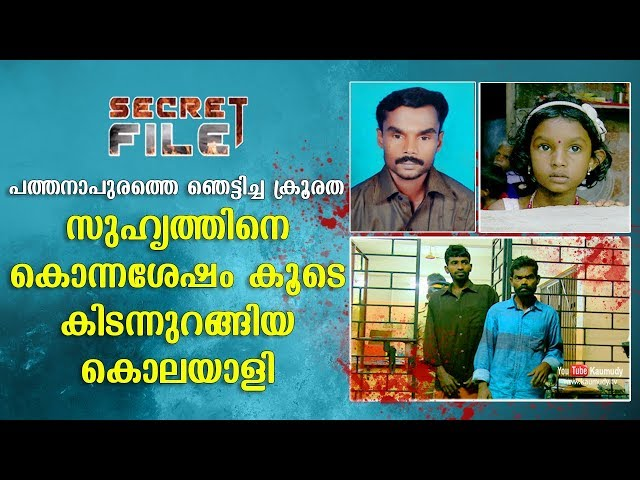 What man did to his best friend | Incident that shocked Pathanapuram | Secret file | EP 223