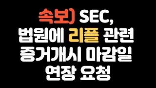 속보) SEC, 법원에 리플 XRP 관련 증거개시 마감…