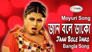 Jaan Bole Dako   জান বলে ডাকো   Andrew Kishor   Runa Laila   Moyuri Garam Masala Song   Rosemary