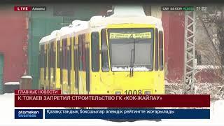 К Токаев запретил строительство ГК Кок Жайлау