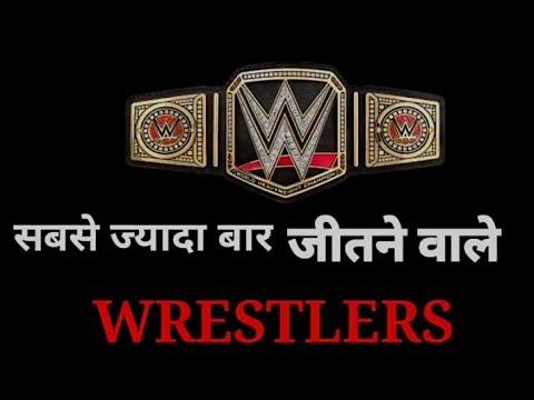 WWE Championship सबसे ज्यादा बार जीतने वाले 5 रेसलर्स | wwe hindi khabar |