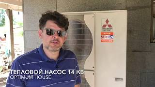 Тепловой насос Zubadan 14 кВт - обзор установленной системы