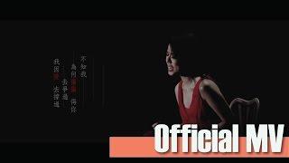 J.Arie 雷琛瑜 -《愛的履歷》Official Music Video