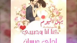 عيد زواج سعيد Youtube