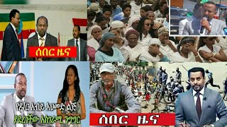 ESAT DAILY NEWS : አሁን የደርሰን ሰበር ዜና-ዘሬ Apr..5.2018..