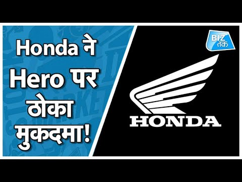 HONDA ने HERO पर ठोका मुकदमा!   Biz Tak