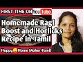 Sprouted Ragi Boost & Horlicks    Tasty Kids Health drink   Home made  (#142)
