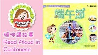 [Cantonese Read Aloud] - 端午節 Dragon Boat Festival 【廣東話媽咪講故事】