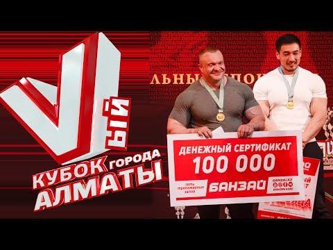 5-й Открытый Кубок г. Алматы по Бодибилдингу 2019 г.!