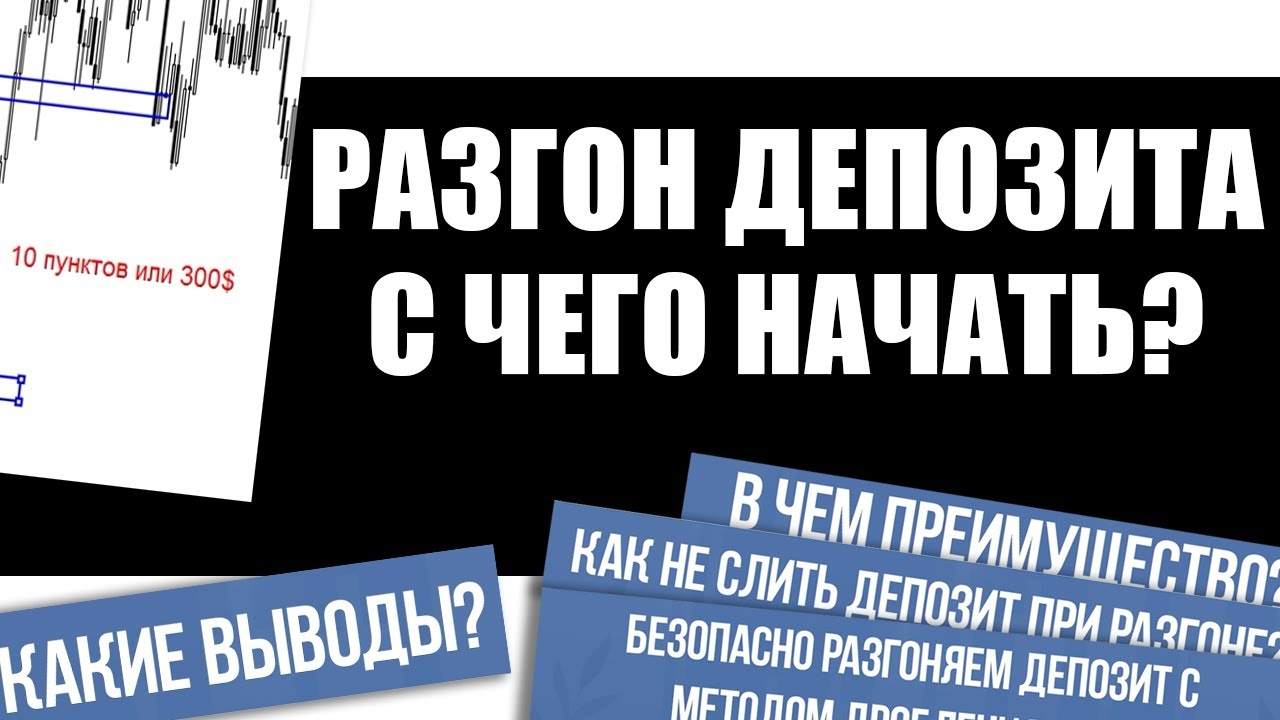 Безопасный разгон депозита с Дмитрием Лариным