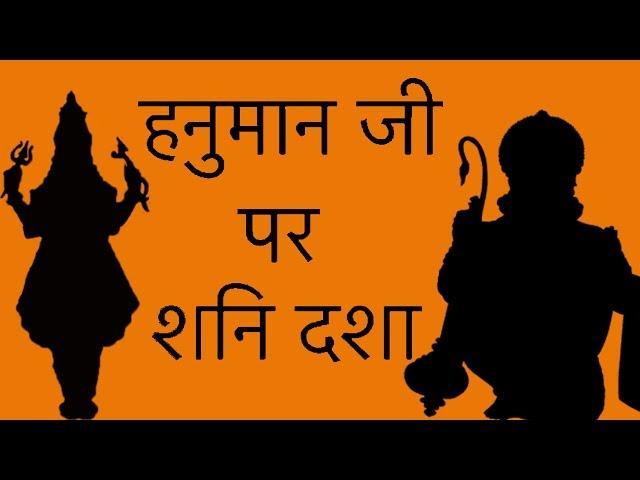 ?????? ?? ?? ??? ??? | Shani Dasha On Hanumanji | Hanuman Bhakto Ko Kyu Nahi Sataate Hai Shani Dev