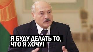 Лукашенко поводил по губам всем критикам - Беларусь не прогнётся - новости, политика