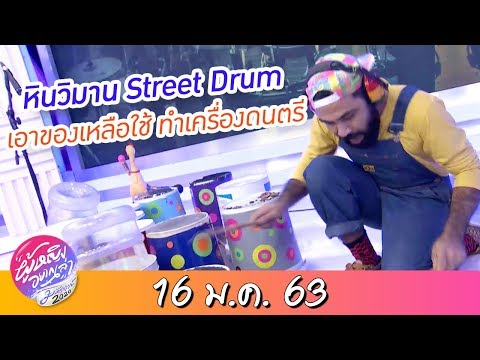 """""""หินวิมาน Street Drum"""" เนรมิตสิ่งของเหลือใช้ กลายเป็นเครื่องดนตรีสุดสร้างสรรค์ - วันที่ 21 Jan 2020"""