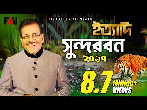 Ityadi - ইত্যাদি   Hanif Sanket   Sundarbans Episode 2017