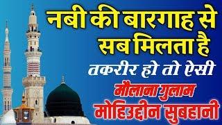 Bargahe Nabi Me Sab Kuch Milta Hai By Maulana Gulam Mohiuddin Subhani Sahab