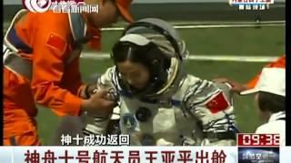 【最新】神舟十号返回地球现场:返回舱落地全过程精彩回顾 航天员接受采访