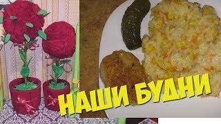 ГОТОВИМ быстрый Завтрак/ Будни Многодетных/ А У Мамы ВЫХОДНОЙ