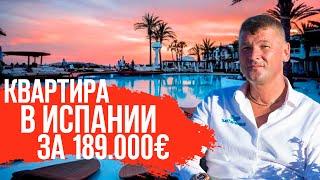 Недвижимость в Испании. Испания. Купить квартиру в Испании у моря. Инвестиции в недвижимость Испании