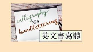 英文藝術字偷吃步入門 Hand Lettering and Faux Calligraphy