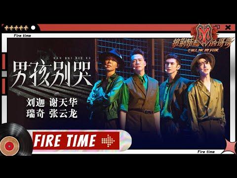 【#哥哥FIRETIME】麒麟阵营《#男孩别哭》舞台一整个爱住让人上头!闭上眼代入感十足!《#披荆斩棘的哥哥》 Call Me By Fire EP11-1丨MangoTV