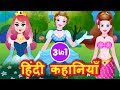 Princess Stories | Cinderella | Sleeping Beauty | Mermaid Hindi Stories For Kids | Hindi Fairy Tales