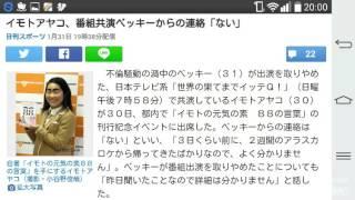 イモトアヤコ、番組共演ベッキーからの連絡「ない」 日刊スポーツ 1月31...