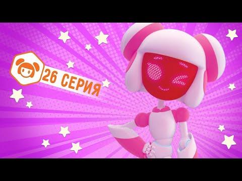 НИК-ИЗОБРЕТАТЕЛЬ - Совершенный робот - Серия 26 - Мультик для мальчиков   #домавместе