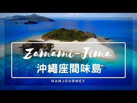 一睹慶良間諸島之湛藍一沖縄・座間味島|kerama-islands-zamami|okinawa|mavicair|瑪斯去哪兒