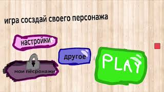 Игра создай своего персонажа
