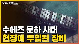[자막뉴스] '초유의 사태' 수에즈 운하...사고 현장에 투입된 장비 / YTN