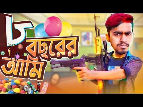 ৮ বছর বয়সের সোনালি সেই সময় | Bangla Golden Childhood Memories | Bangla Funny Video | Rifat Esan