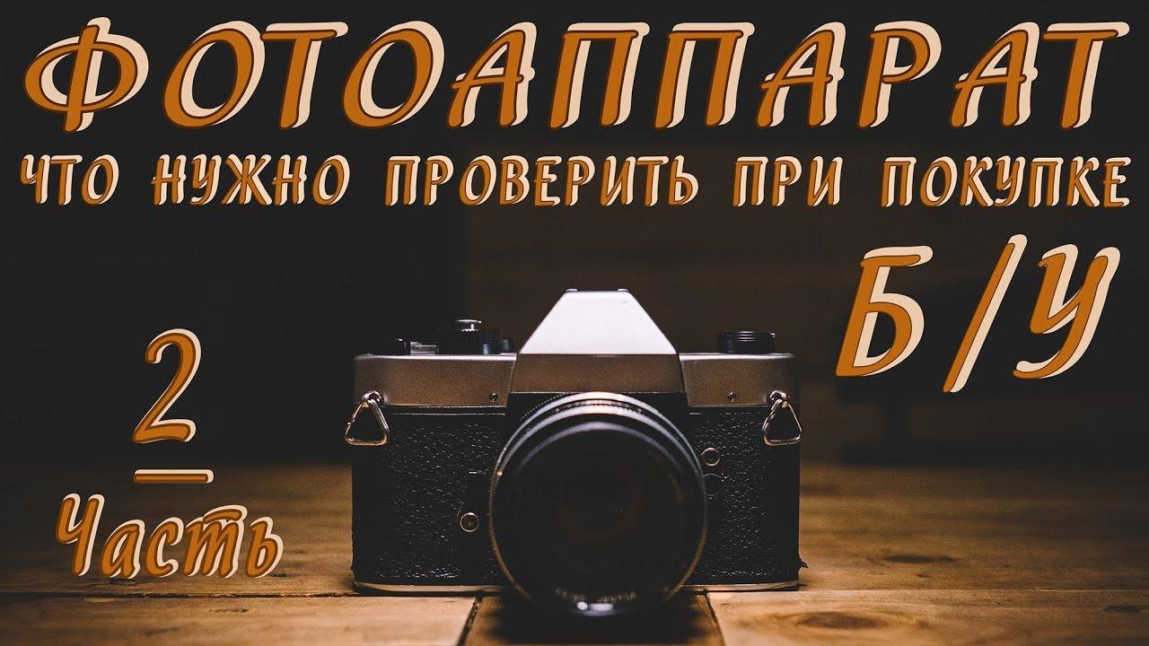 при как протестировать фотоаппарат при покупке заставляет