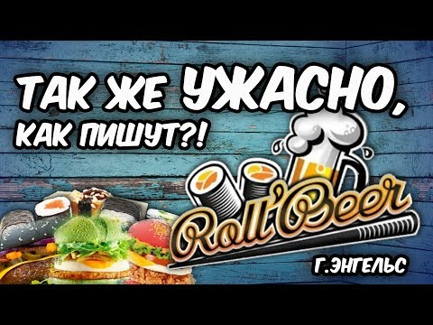 ОБЗОР ДОСТАВКИ Roll&Beer ЭНГЕЛЬС
