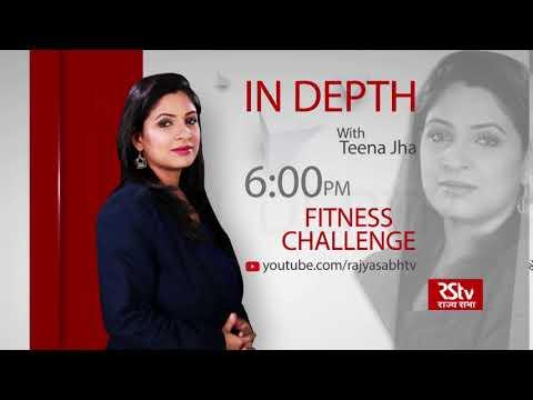 Teaser - In Depth : Fitness Challenge | 6 pm