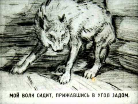 Волк на псарне. Басни крылова