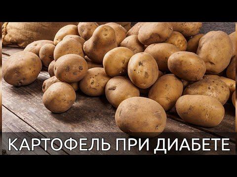 Могут ли диабетики употреблять картофель? Вред или польза? Картофель при диабете.