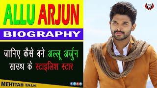 कैसे बने  Stylish Star ALLU ARJUN (अल्लू अर्जुन) | Biography in Hindi | And Success Story | #Movies