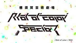 【告知】ROC SPECIAL 横須賀芸術劇場