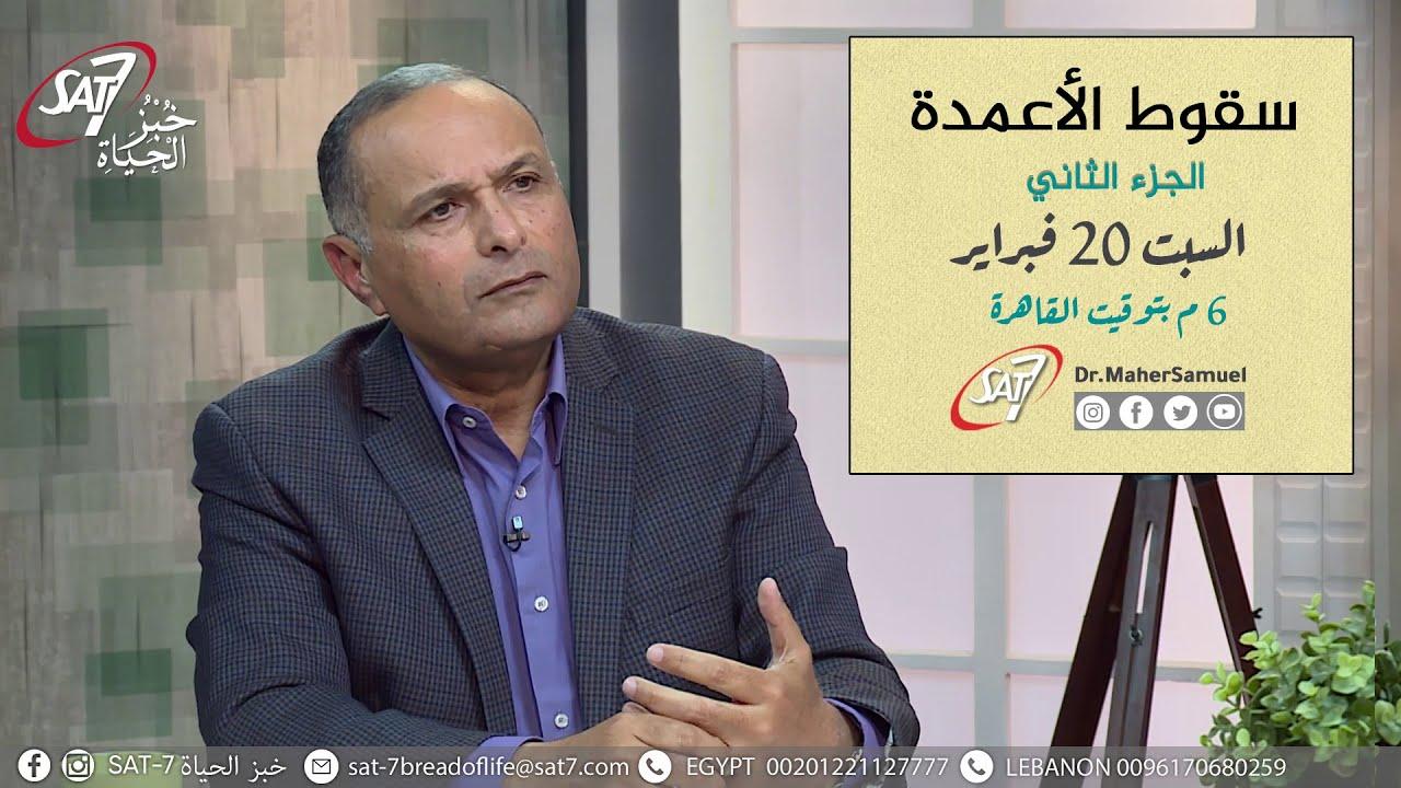سقوط الأعمدة (الجزء الثاني) - د. ماهر صموئيل - برنامج اسأل د. ماهر - 20 فبراير 2021