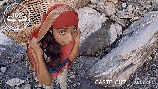 Caste Out: Mamata [Trailer] - 360 VR Video thumbnail