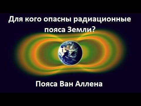 Для кого опасны радиационные пояса Земли? (Пояса Ван Аллена)