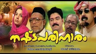 Nashta pariharam Full Home Cinema | നഷ്ട പരിഹാരം | Salam Kodiyathur teli film | new upload