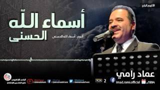 اسماء الله الحسنى - عماد رامي