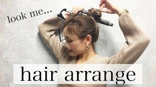 【簡単巻き髪】&ヘアアレンジ♪
