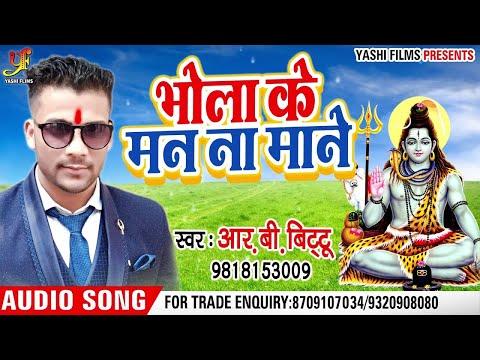 भोला के मन न माने | Bhola Ke Man Na Mane | R.B. Bittu | Bhojpuri Sawant Songs 2018