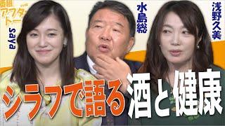 【ch桜・別館】シラフで語る酒と健康[桜R3/6/17]