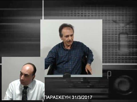 31/3/2017: Γ. Τσάκος - Α.Γκούσκος - Α.Ξένος